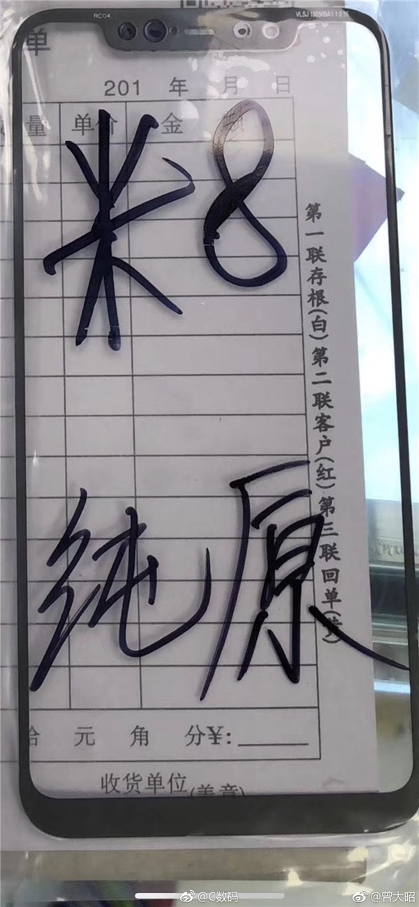 惊呆!小米8周年纪念版手机前面板曝光