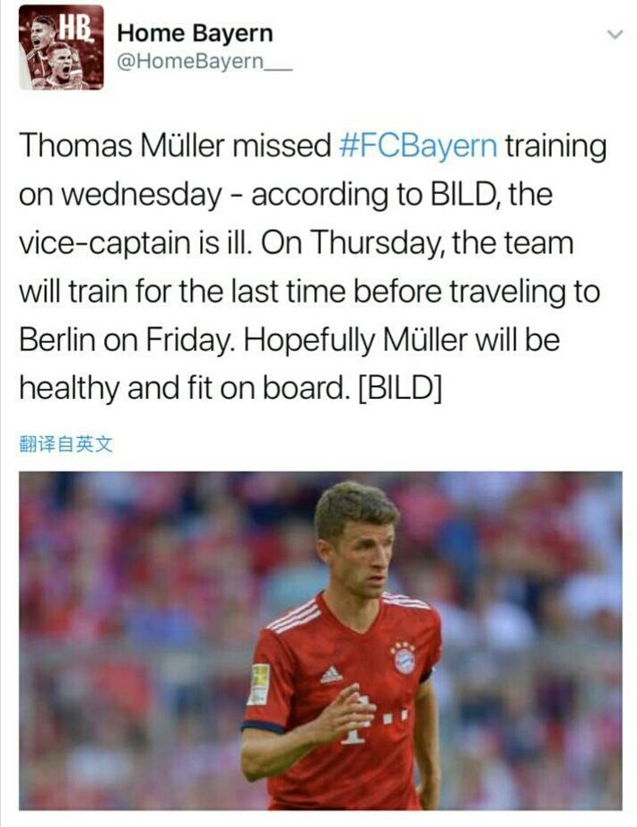 穆勒因病缺席训练,c07彩票官方网站,能否出战德国杯存疑