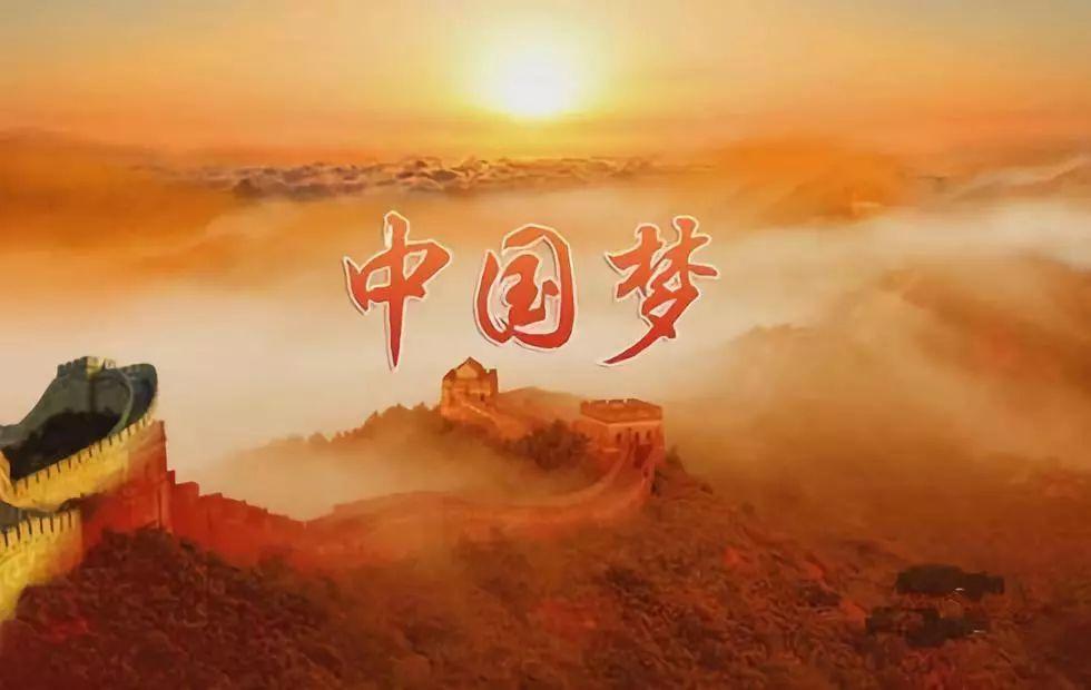 """【头条】奋进新时代,共筑""""教育梦"""",同圆""""中国梦"""""""