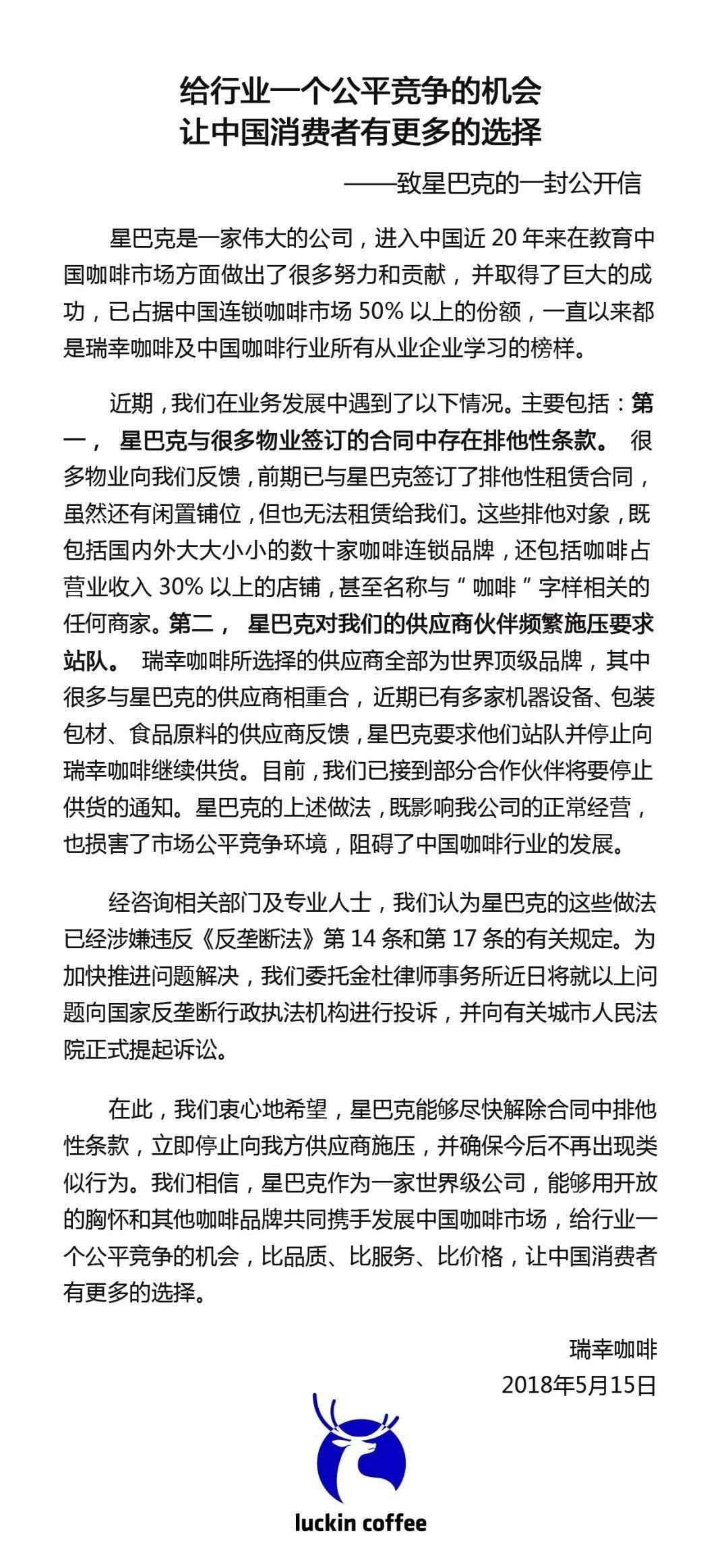 """星巴克中国首次被告,""""星爸爸""""遭遇挑战"""
