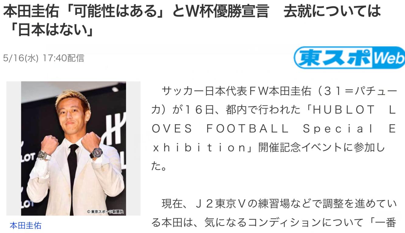 本田圭佑:日本有微弱可能世界杯夺冠 不回J联赛