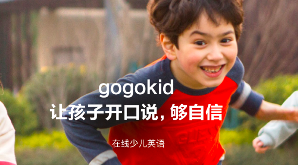 今日头条推出北美外教1对1品牌gogokid,将算法用于学生、教师智能匹配
