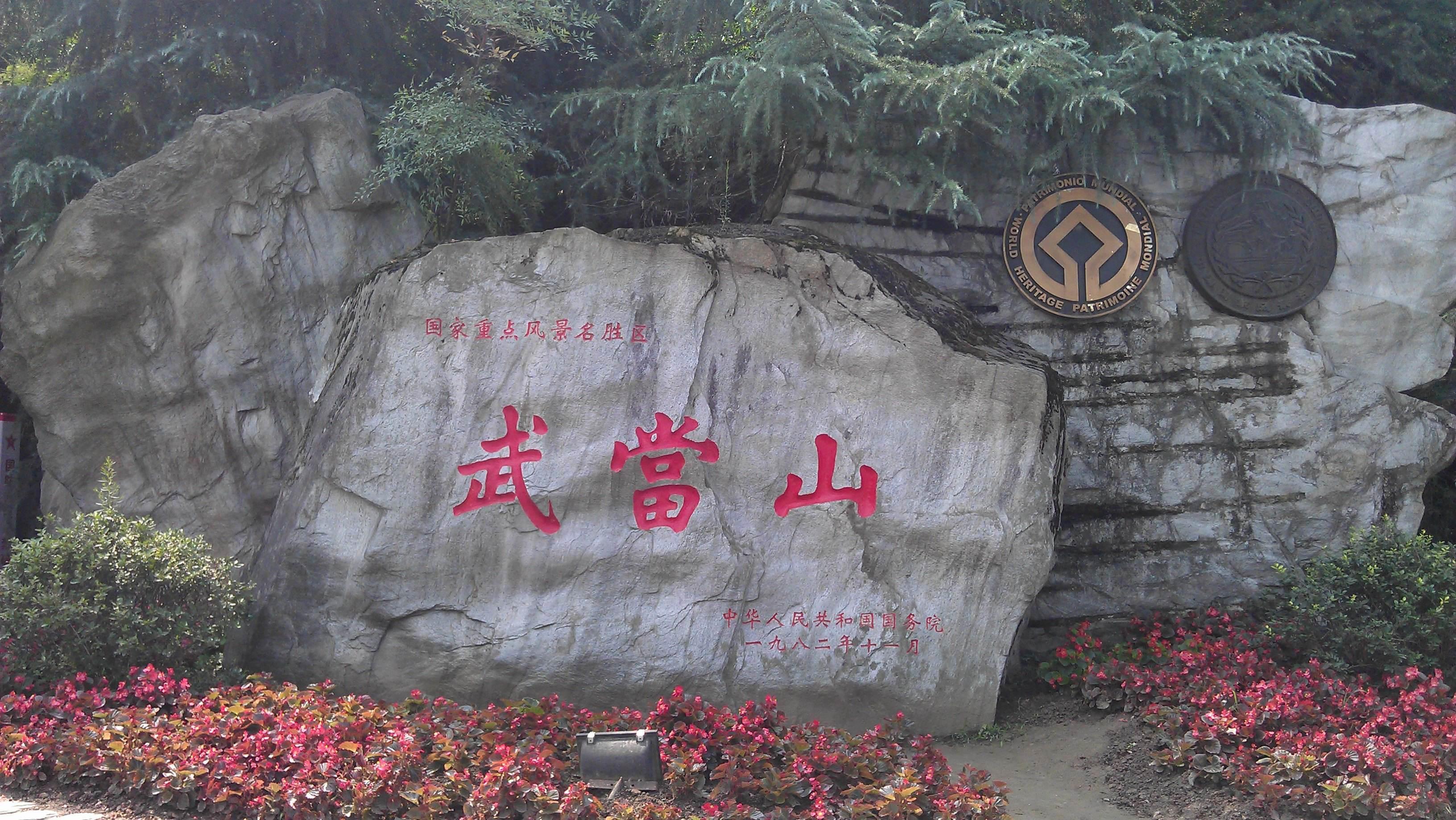 湖北武当山旅游