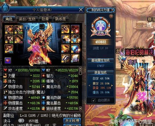 dnf:魔兽副本圣耀光剑是门槛?没升级光剑的剑魂怕是慌图片
