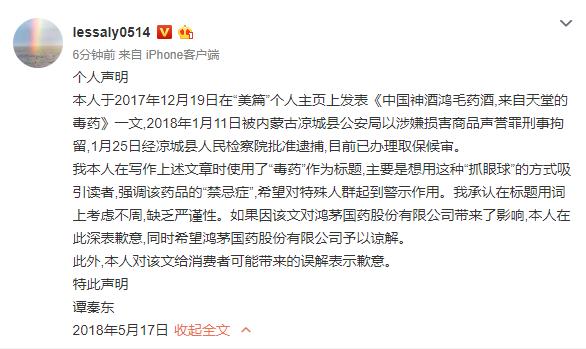 谭秦东的道歉声明 微博
