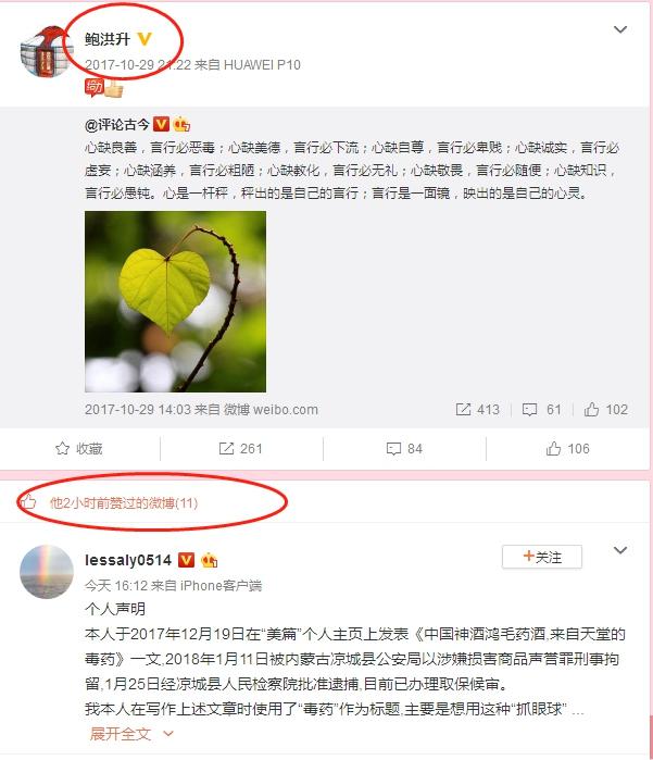停更微博半年多,鸿茅董事长鲍洪升点赞谭秦东道歉声明
