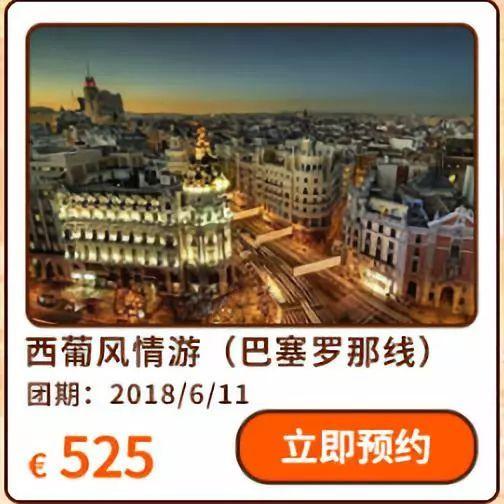它是欧洲物价最低的国家,开通直航和免签,还能乘坐世界最美火车打卡两个国家!