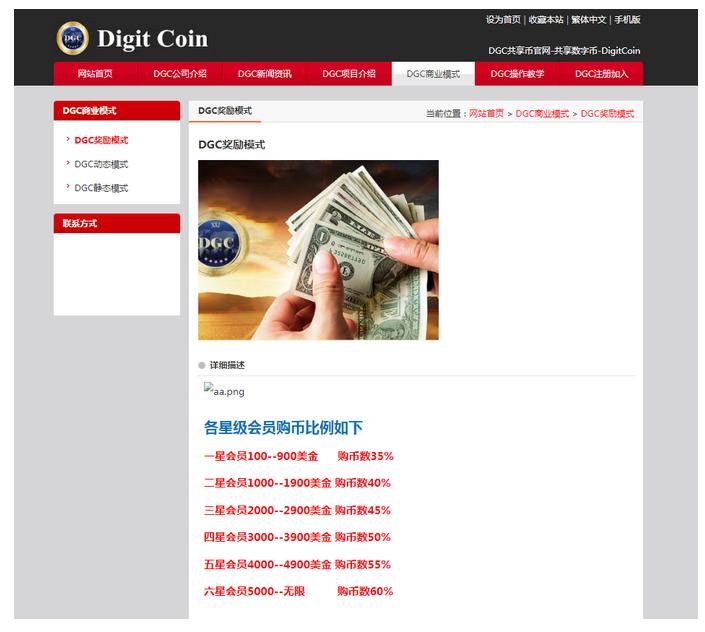 互金专委会:警惕假虚拟货币平台诈骗陷阱,累计发现假虚拟币421种
