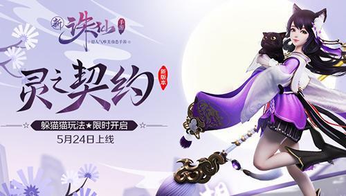 《诛仙手游》全新版本灵之契约24号上线