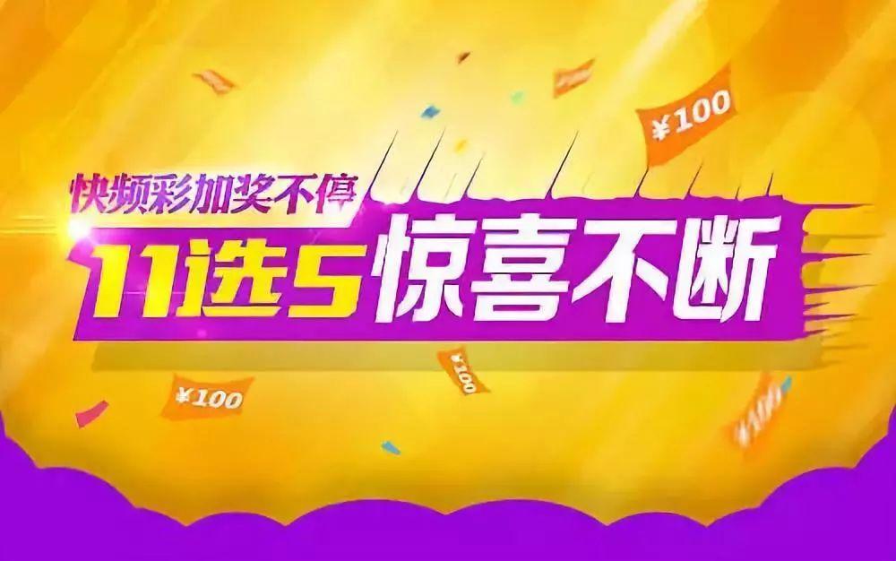 """""""11选5""""加奖乐翻天,500万奖金大派送!"""