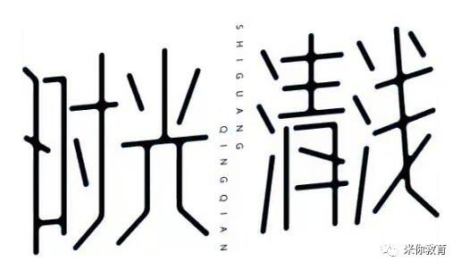 字体软件之时尚设计,PS快速设计平面基础字美手机艺术图绘制逻辑图片