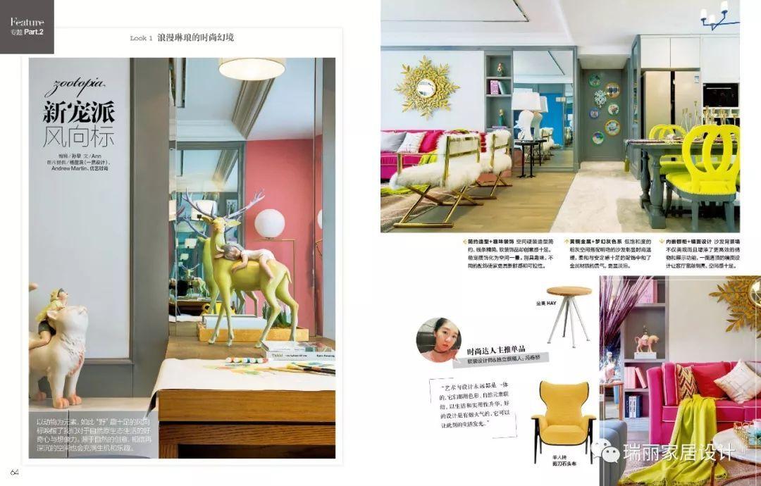 瑞丽杂志2018年1月刊:《瑞丽家居设计》2018年6月刊上市!