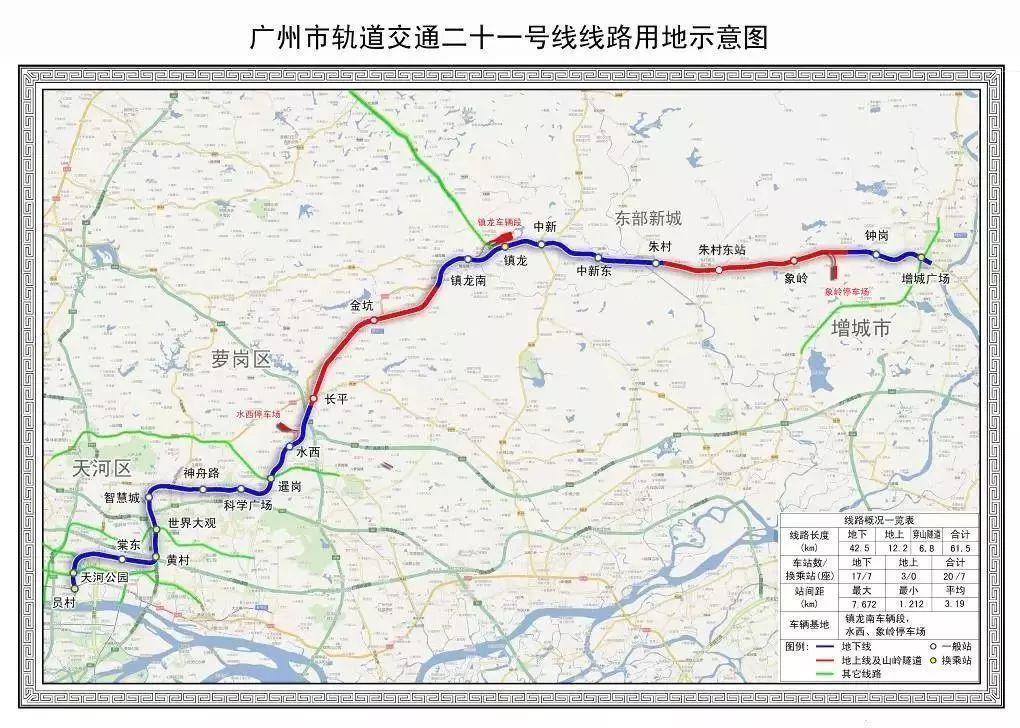 生活 正文  东莞地铁1号线一期工程预留了与广州地铁5号线东延段的