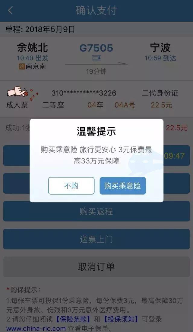 申论| 铁路12306官网与第三方网站购票的利弊!
