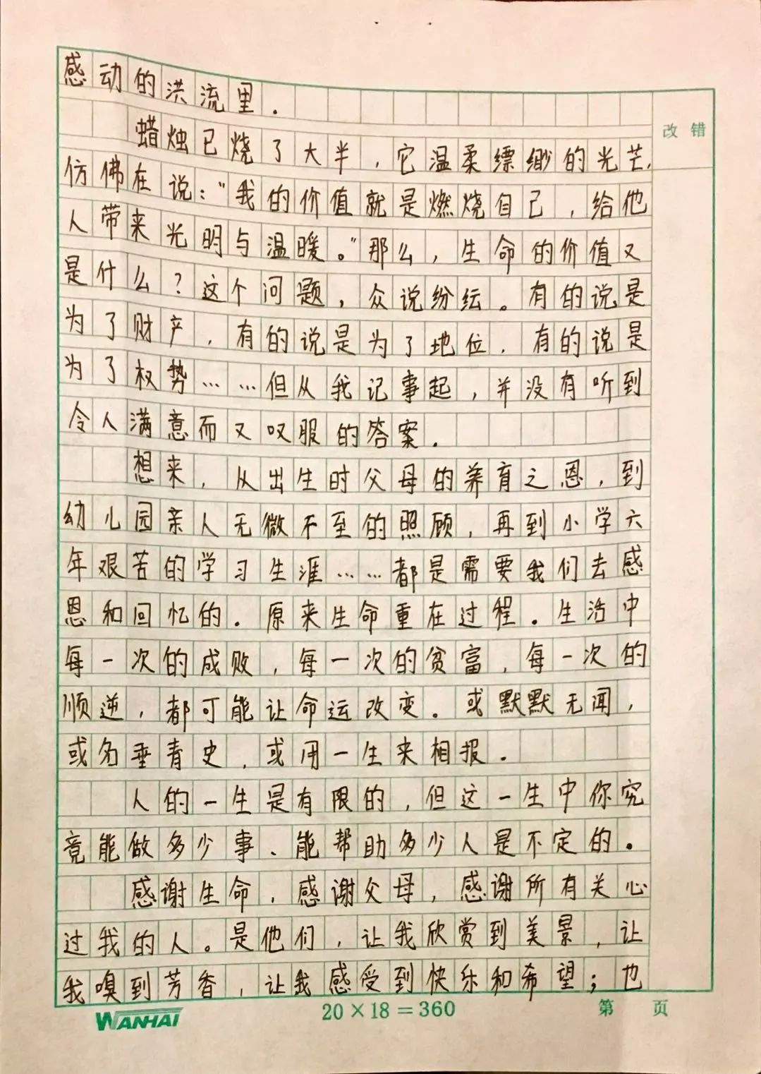 【平说作文】生命之光(王牧虹 六年级)