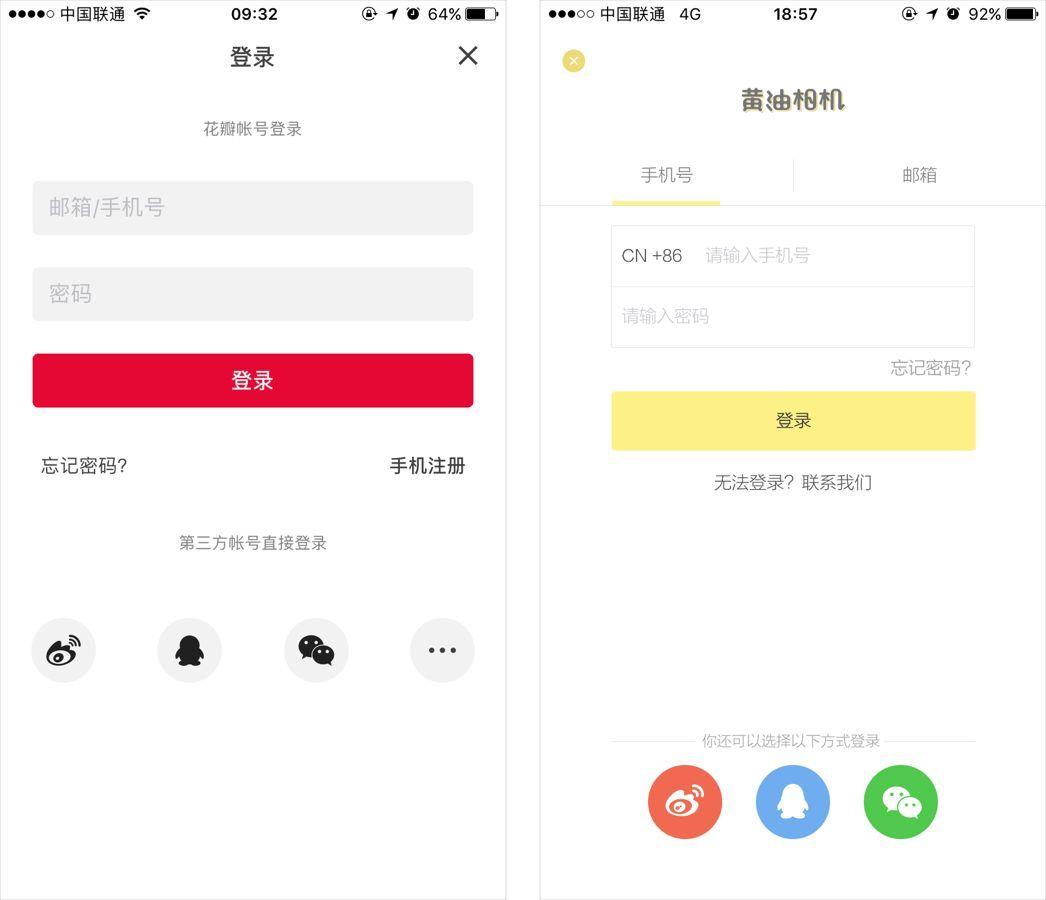 app ui结构-注册/登录
