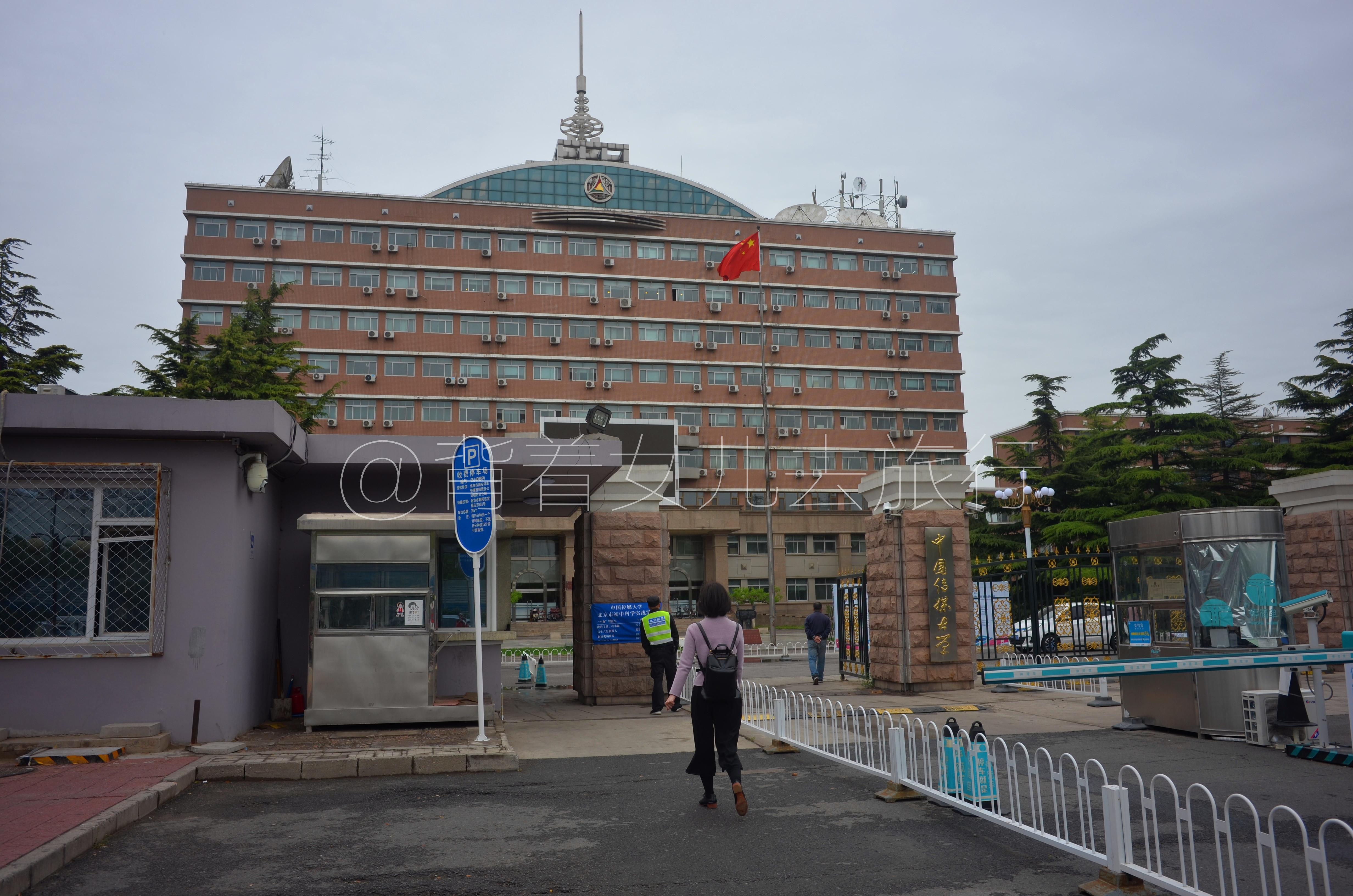 """崔永元的母校,名列北京最美校园,被戏称为""""海底捞大学"""""""