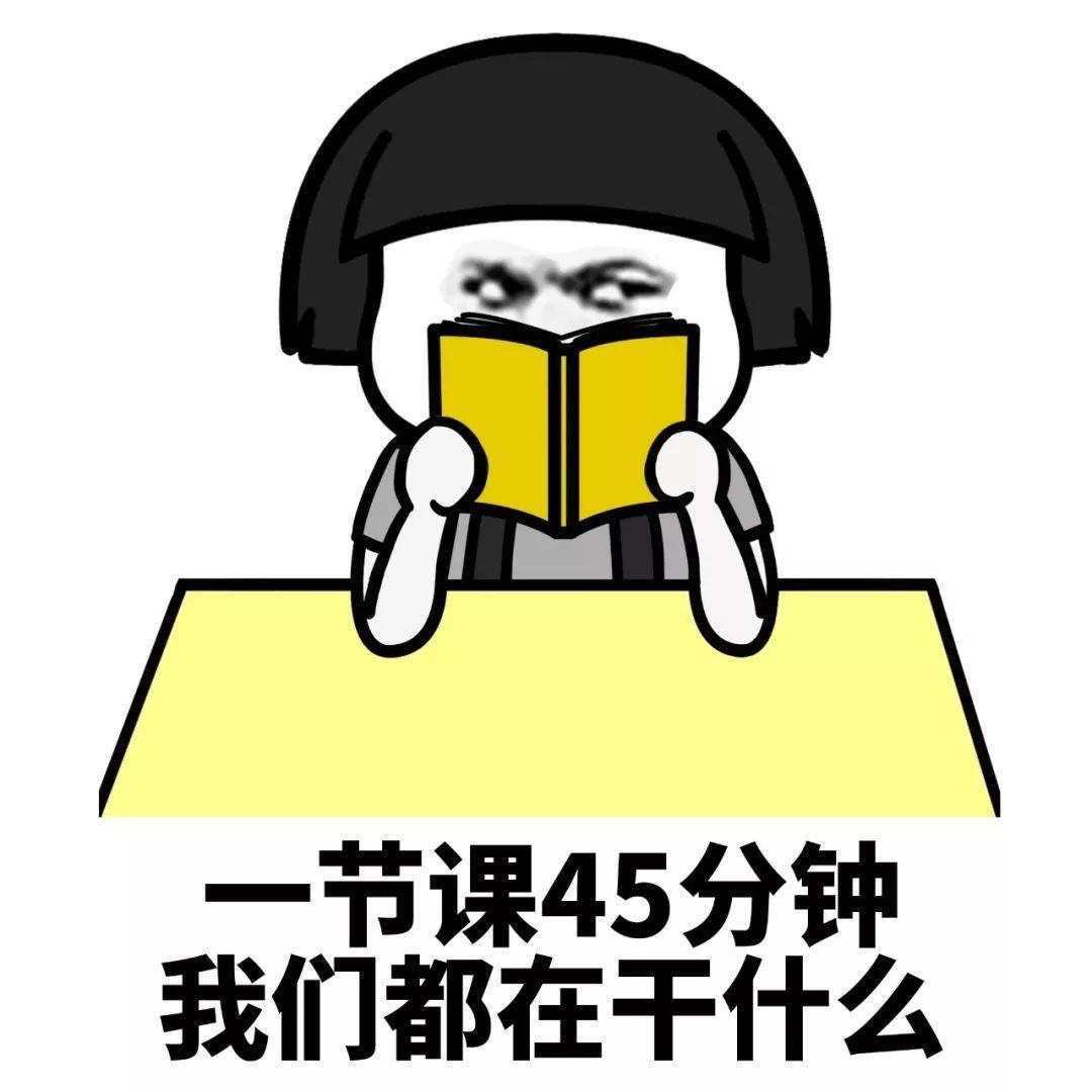 表情丨不用再给我两分钟,快点下课就好 搜狐动漫 搜狐网图片