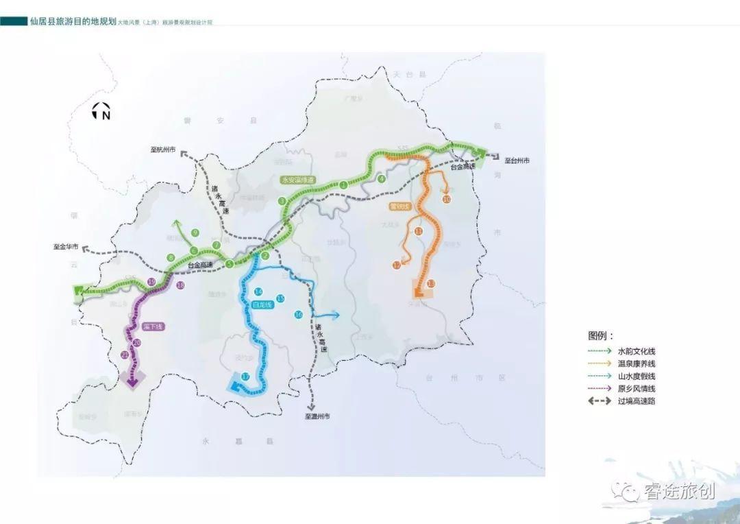 丽水市全域旅游发展规划