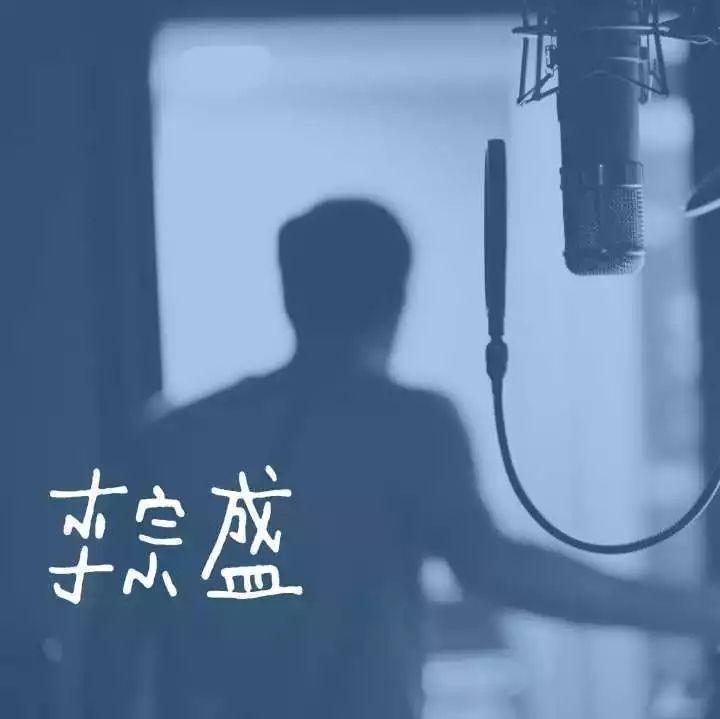时隔多年,李宗盛用一首歌完成了与父亲的和解