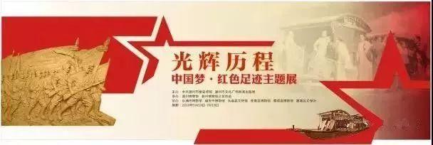 光辉历程——中国梦·红色足迹主题展