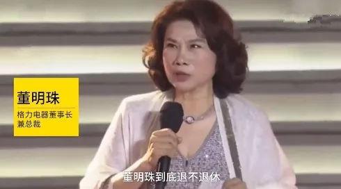 董明珠谈退休:要让格力一人一套房!