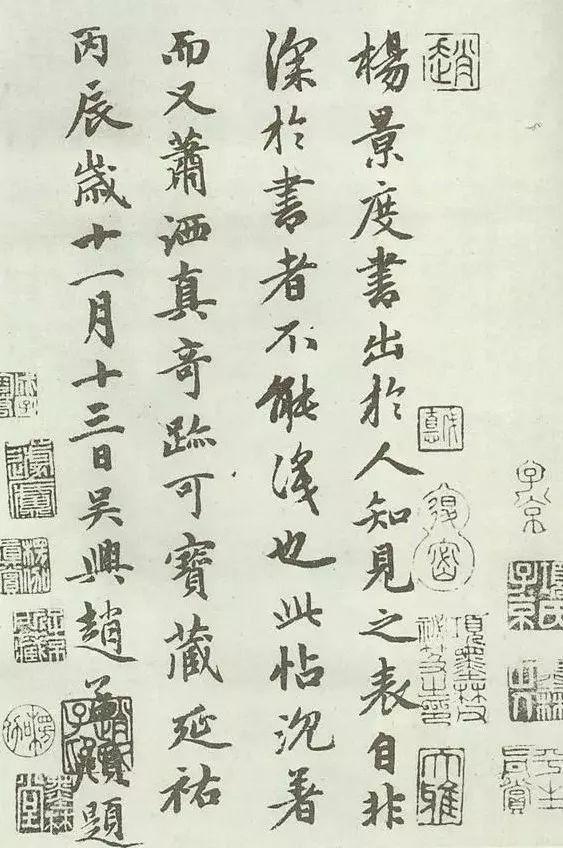 赵孟頫行书题跋欣赏