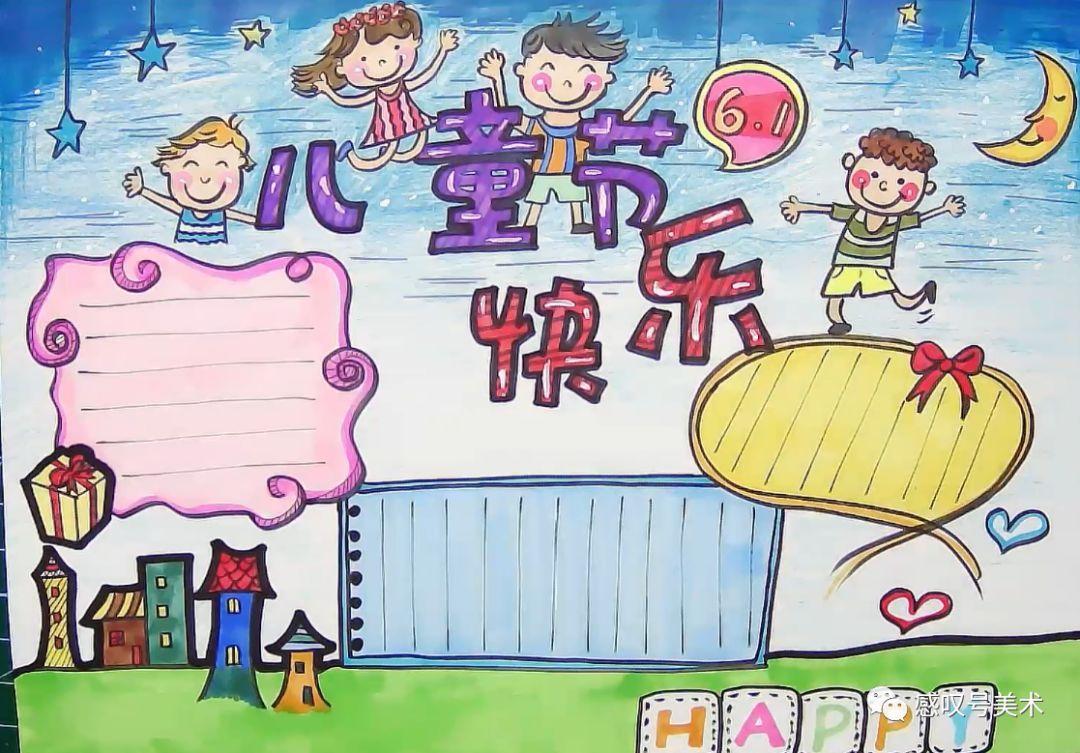 六一儿童节手抄报绘画|教会你手抄报,排版,上色