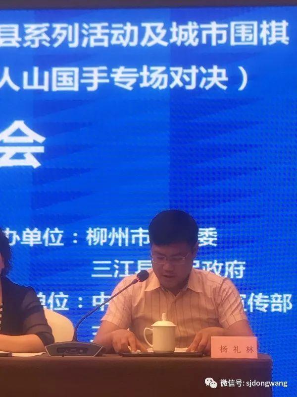 2018年柳州旅游嘉年华三江侗族自治县系列活动及城市围棋联赛2018赛季