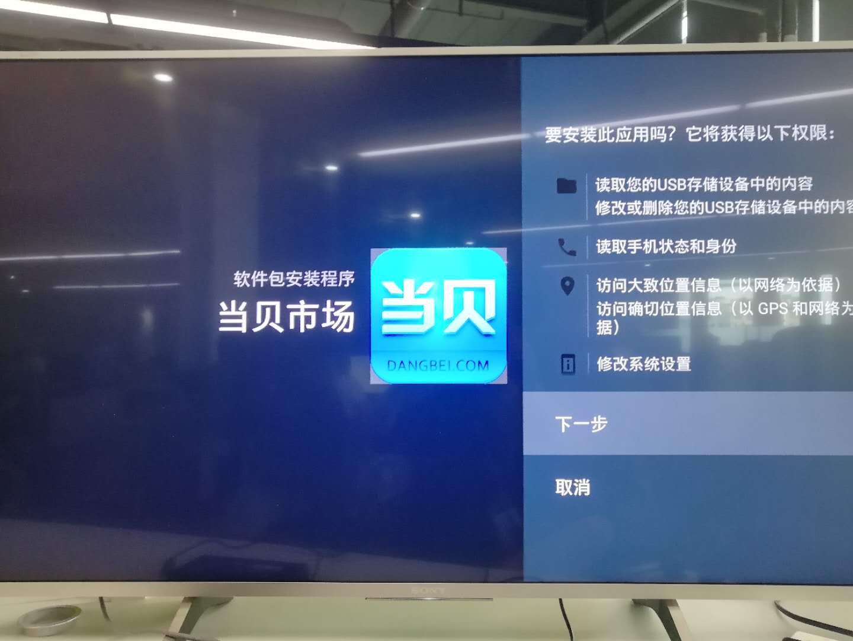 创维电视底座安装图