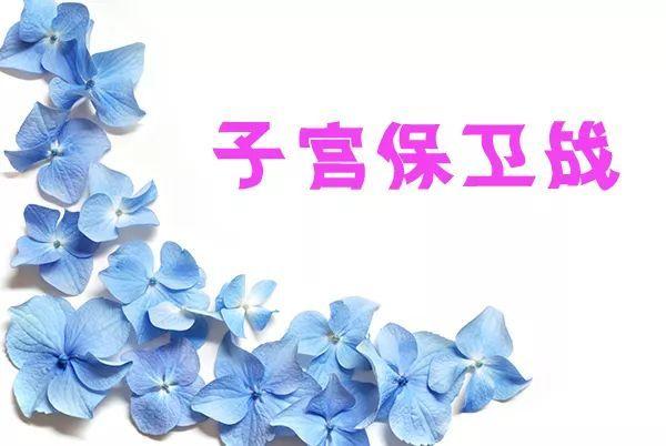 【天坛科普】子宫保卫战