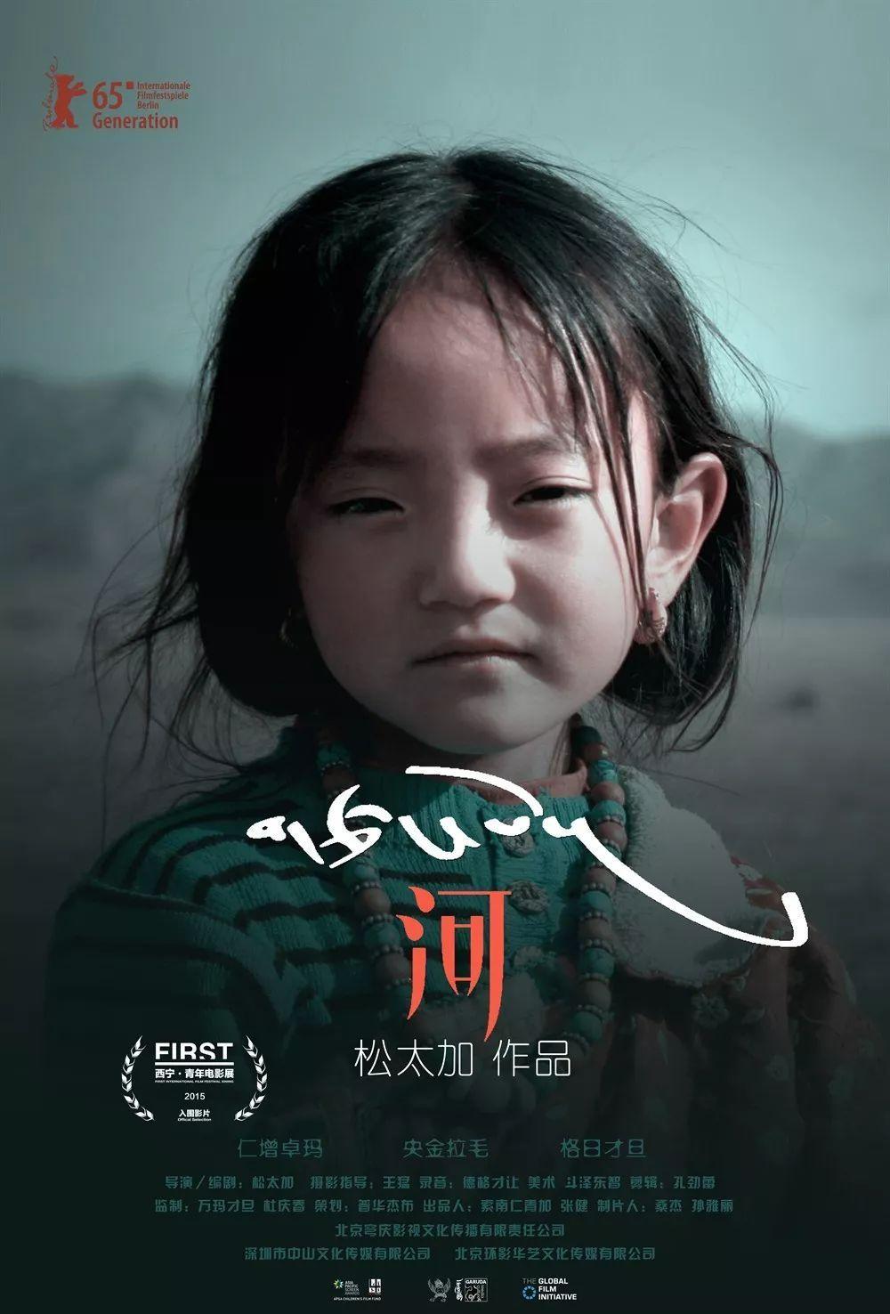 阅读|关于西藏的影片,这9部你都看过吗?