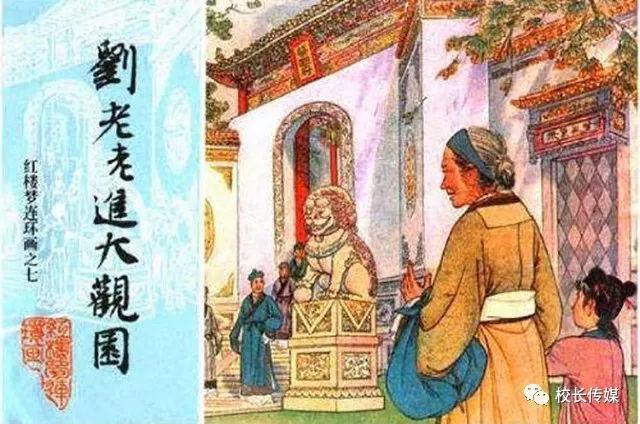 活动:跟刘姥姥游红楼梦系列活动