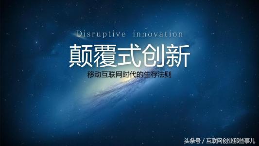 颠覆式创新