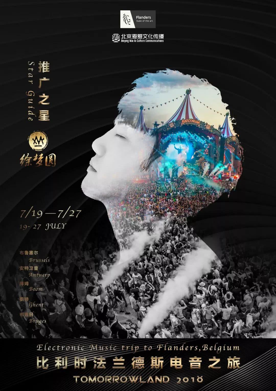 """徐梦圆被比利时法兰德斯旅游局任命为Tomorrowland之旅的""""推广之星"""""""