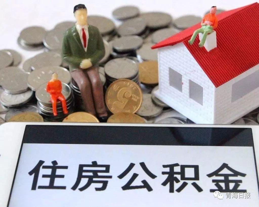 鞍山住房公积金贷款条件及流程 – 小白财经