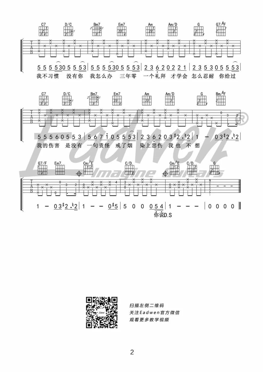 李荣浩—《戒烟》吉他教学 吉他谱—爱德文吉他教室(27)