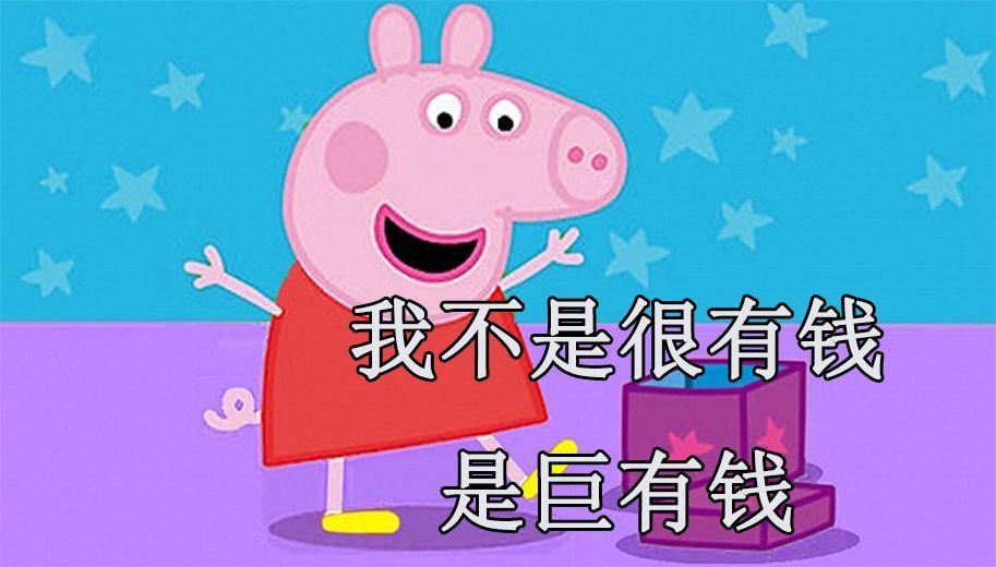 在成都像小猪佩奇一家一样生活,需要花多少钱?