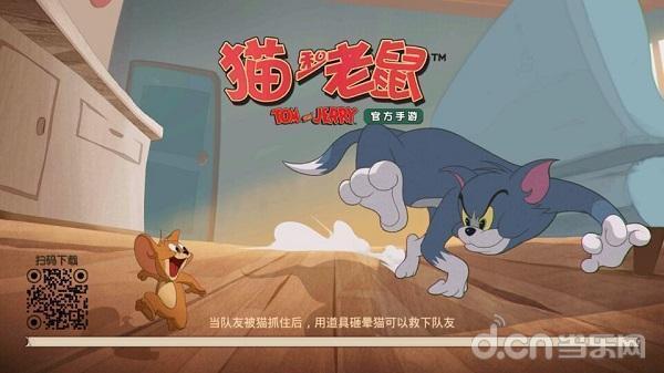 汤姆和杰瑞都在《猫和老鼠》手游中用过哪些手段?