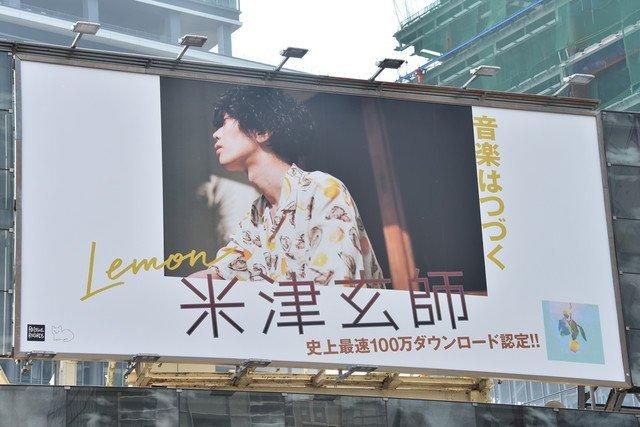 米津玄师「lemon」:史上最快突破100万下载的作品