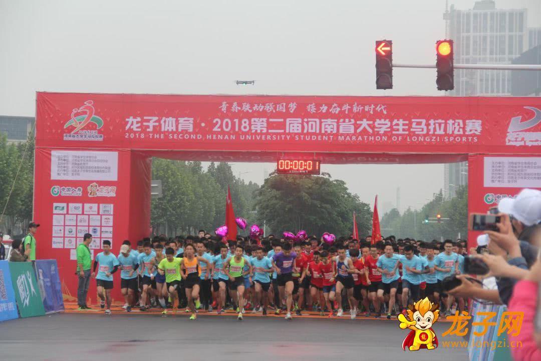 龙子体育杯 2018第二届河南省大学生马拉松赛在郑州龙子湖大学城圆满成功