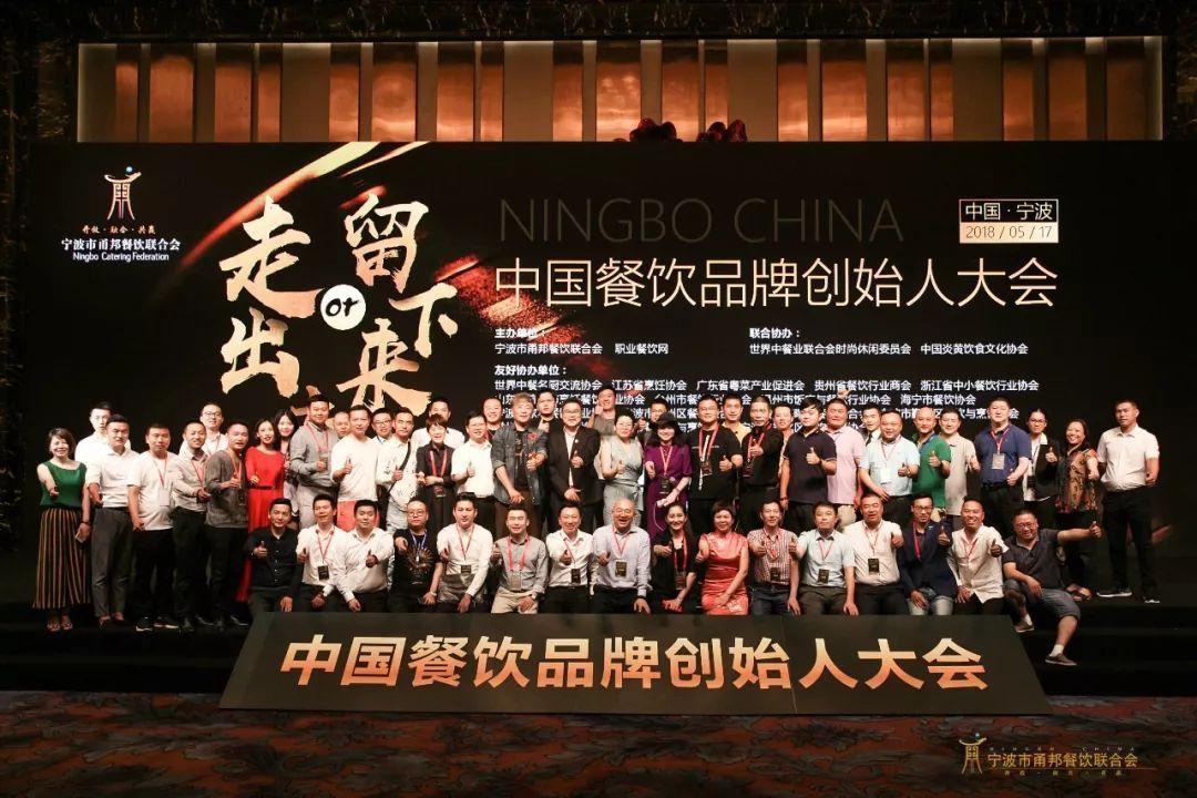 600多名餐饮人齐聚一堂,展开一场宁波中国餐饮品牌创始人大会