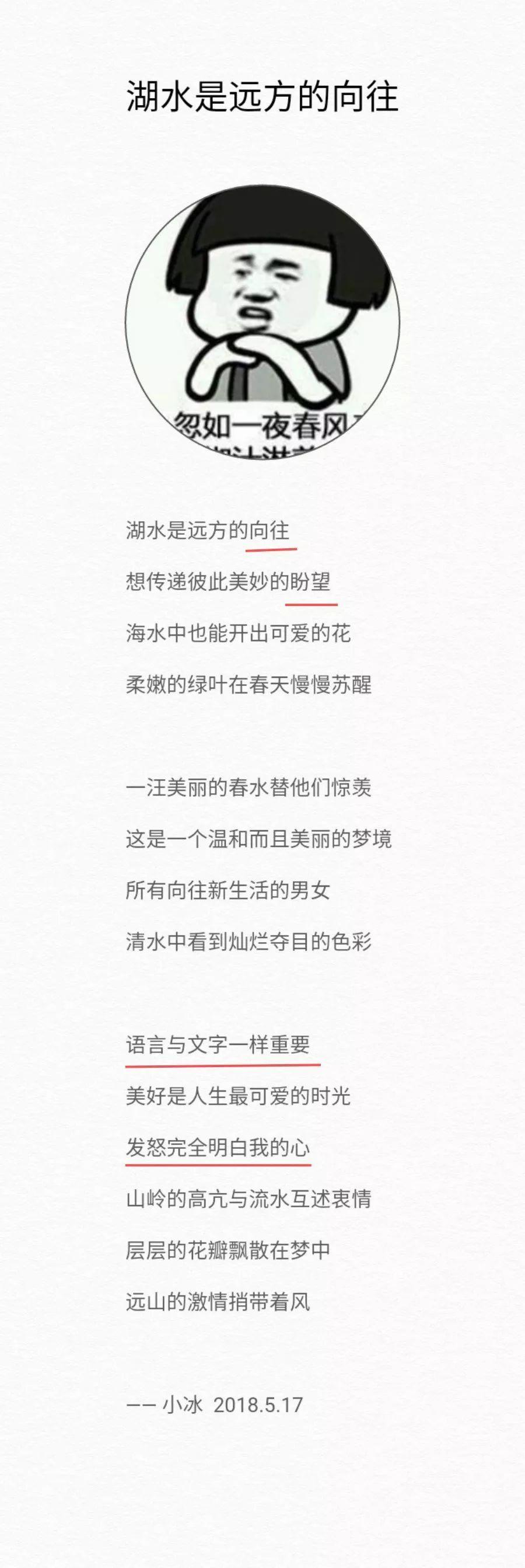 我找AI写了几首诗……