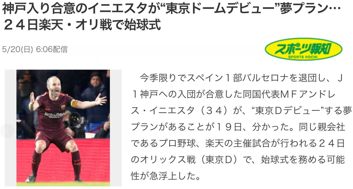 曝小白赴J联赛薪水远超波多尔斯基 将为棒球赛开球