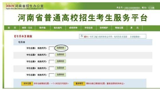 河南高考网图片