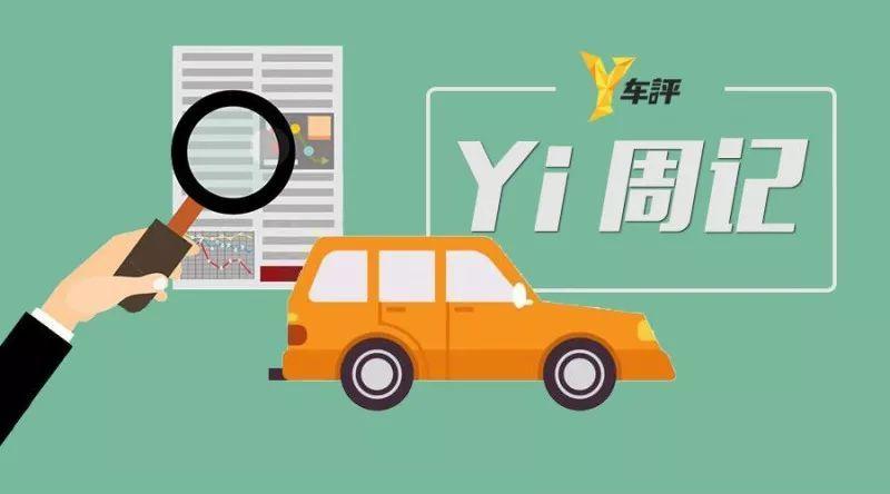 Yi周记   自动驾驶将有道德准则/吉利否认入股违规   Y车评