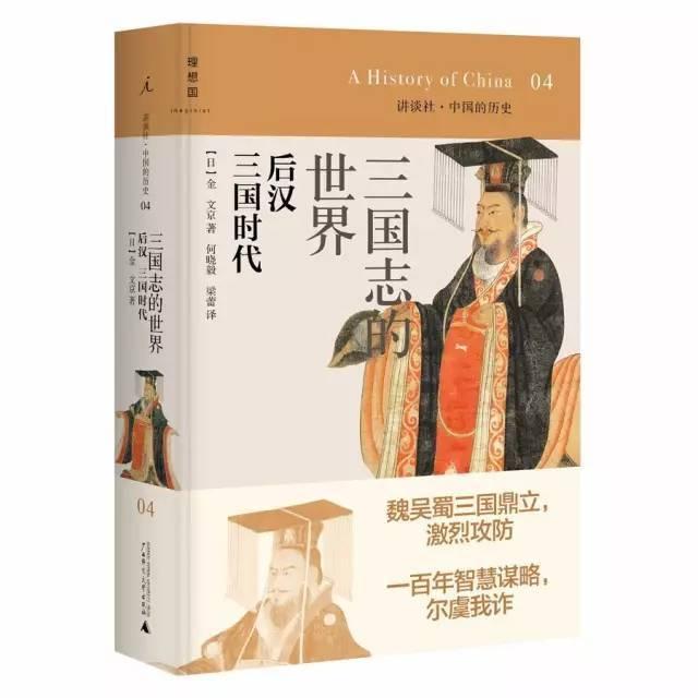 10位日本顶尖教授写的中国史,为什么卖疯了?