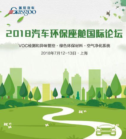报名 | 2018汽车环保座舱国际论坛即将开幕
