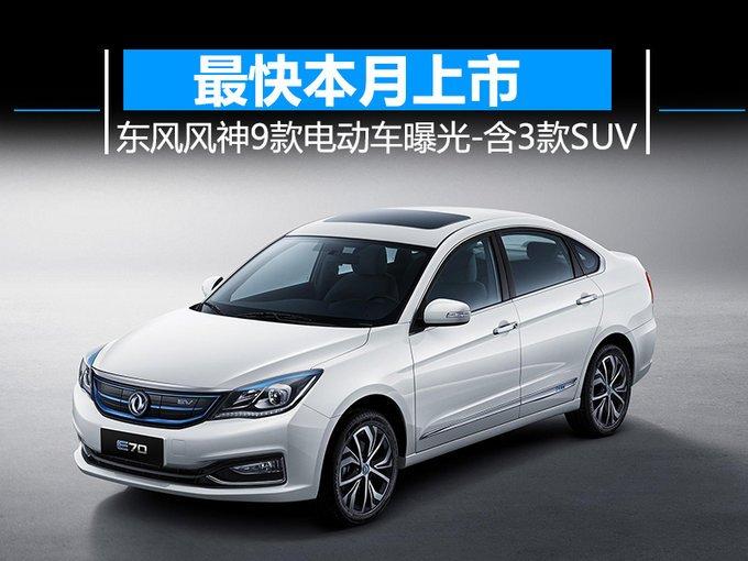 东风风神9款电动车曝光-含3款SUV 最快本月上市