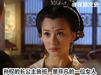 孙权诸子女中数这位长公主最狠,杀妹毒侄不眨眼 轶事秘闻 第4张